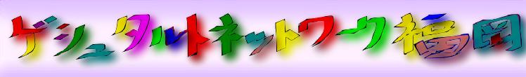 ゲシュタルト・ネットワーク・福岡(GNF)